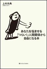 【送料無料】あなたを悩ませる「つらい!」人間関係から自由になる本 [ 上村光典 ]
