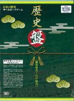 【バーゲン本】私の知旅 歴史盤 鎌倉時代〜江戸時代