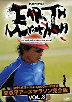 激走!地球一周40,000kmの軌跡 間寛平アースマラソン完全版 VOL.3