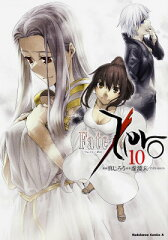【楽天ブックスならいつでも送料無料】Fate/Zero(10) [ 真じろう ]