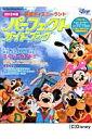 【送料無料】東京ディズニーランドパーフェクトガイドブック(2012年版)