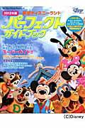 東京ディズニーランドパーフェクトガイドブック(2012年版)
