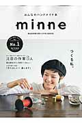 【楽天ブックスならいつでも送料無料】minne HANDMADE LIFE BOOK