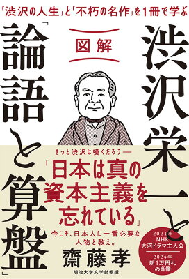 どんな 渋沢 人 栄一 【新紙幣】渋沢栄一ってどんな人?ゆかりの地や関連本紹介|VPNでモウマンタイ