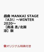 【楽天ブックス限定特典付】戯曲 MANKAI STAGE『A3!』~WINTER 2020~【高遠 丞/北園 涼】版