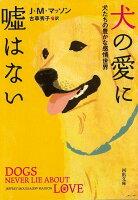 【バーゲン本】犬の愛に嘘はないー河出文庫