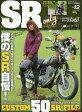 カスタムバーニング増刊 SR (エスアール) オンリー 2016年 08月号 [雑誌]
