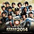 北海道日本ハムファイターズ 選手登場曲ベストコレクション 2014 [ (スポーツ曲) ]