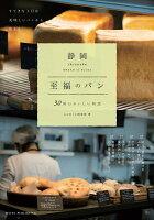 静岡 至福のパン 〜30軒のおいしい物語〜