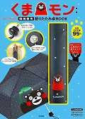 【送料無料】くまモン 晴雨兼用 折りたたみ傘BOOK