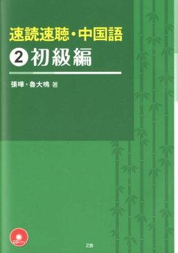 速読速聴・中国語(2(初級編)) [ 張曄 ]