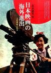 日本映画の海外進出 文化戦略の歴史 [ 岩本憲児 ]