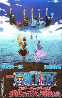 劇場版ONE PIECE エピソード・オブ・アラバスタ 砂漠の王女と海賊たち