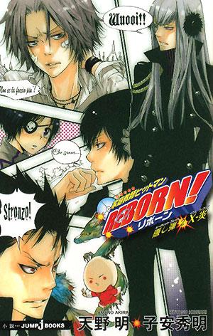 コミック, その他 REBORN 2 X- X- JUMP j BOOKS