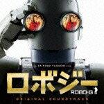 【送料無料】ロボジー ORIGINAL SOUNDTRACK