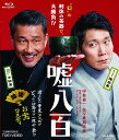 嘘八百【Blu-ray】 [ 中井貴一
