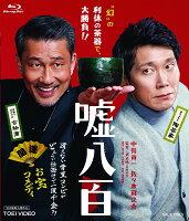 嘘八百【Blu-ray】