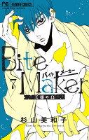 Bite Maker 7 小冊子付き特装版