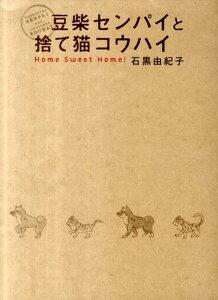 【送料無料】豆柴センパイと捨て猫コウハイ [ 石黒由紀子 ]