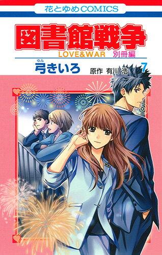 図書館戦争 LOVE&WAR 別冊編 7画像