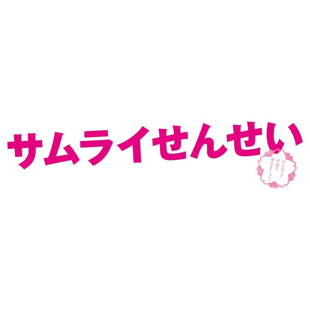 サムライせんせい Blu-ray BOX【Blu-ray】