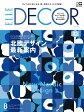 【特典『ムーミン』オリジナルポーチ付き】ELLE DECOR (エル・デコ) 2017年 08月号