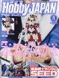 Hobby JAPAN (ホビージャパン) 2017年 08月号 [雑誌]