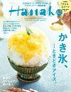 Hanako (ハナコ) 2017年 8/10号 [雑誌]