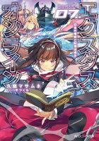 エクスタス・オンライン 07.白金の竜姫と記憶は巡る(7)