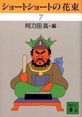 【楽天ブックスならいつでも送料無料】ショートショートの花束 7 [ 阿刀田高 ]