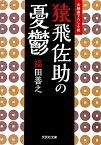 猿飛佐助の憂鬱 (文芸社文庫) [ 福田善之 ]