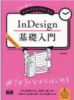 9784295200871 - 2021年Adobe InDesignの勉強に役立つ書籍・本