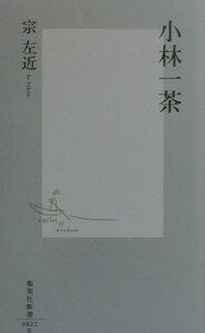 【送料無料】小林一茶