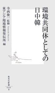 【送料無料】環境共同体としての日中韓(にっちゅうかん)