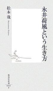 【送料無料】永井荷風という生き方