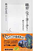【送料無料】紐育ニュ-ヨ-ク! [ 鈴木ひとみ ]