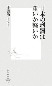 【送料無料】日本の刑罰は重いか軽いか
