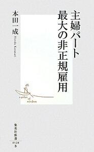 【送料無料】主婦パ-ト最大の非正規雇用 [ 本田一成 ]