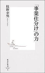 【送料無料】「事業仕分け」の力 [ 枝野幸男 ]