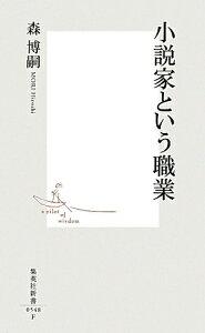 【送料無料】小説家という職業 [ 森博嗣 ]