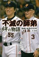 【バーゲン本】不滅の師弟絆の物語 長嶋と松井の20年