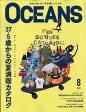 OCEANS (オーシャンズ) 2017年 08月号 [雑誌]