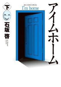 【楽天ブックスならいつでも送料無料】アイムホーム(下) [ 石坂啓 ]
