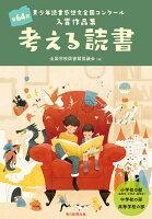 考える読書
