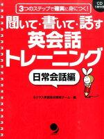 聞いて・書いて・話す英会話トレーニング(日常会話編)