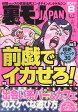 裏モノ JAPAN (ジャパン) 2017年 08月号 [雑誌]