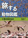 旅する動物図鑑 2空の生きもの [ 樋口 広芳 ]