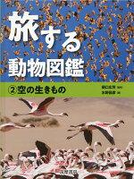旅する動物図鑑 2空の生きもの