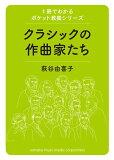 1冊でわかるポケット教養シリーズ クラシックの作曲家たち