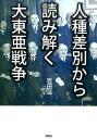 人種差別から読み解く大東亜戦争 [ 岩田温 ]
